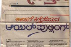 Kannada Newspaper