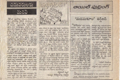 Telugu Newspaper Part 2