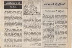Telugu Newspaper Part 2
